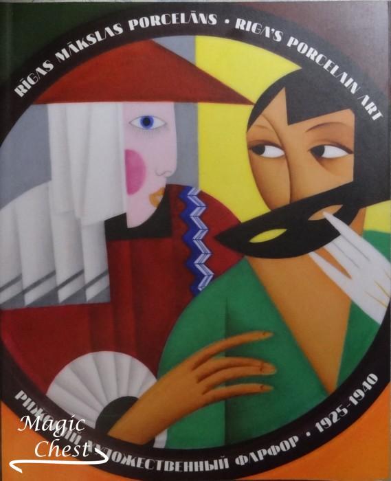 Рижский художественный фарфор 1925-1940