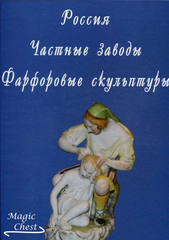 Россия. Частные заводы. Фарфоровые скульптуры