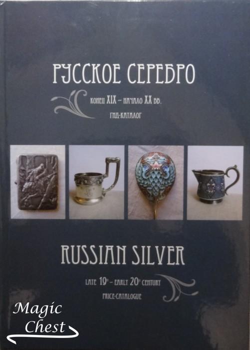 Русское серебро. Конец XIX — начало XX вв. Гид-каталог. Цены