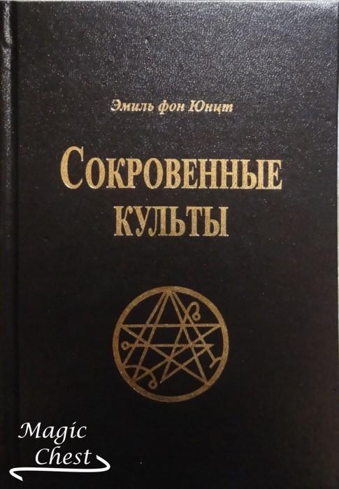 Сокровенные культы