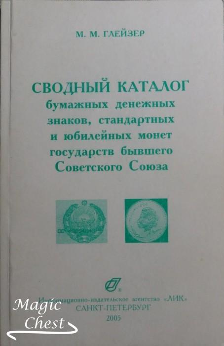 Сводный каталог бумажных денежных знаков, стандартных и юбилейных монет государств бывшего Советского Союза