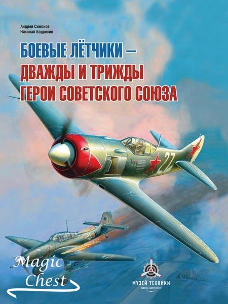 Боевые летчики – дважды и трижды Герои Советского Союза