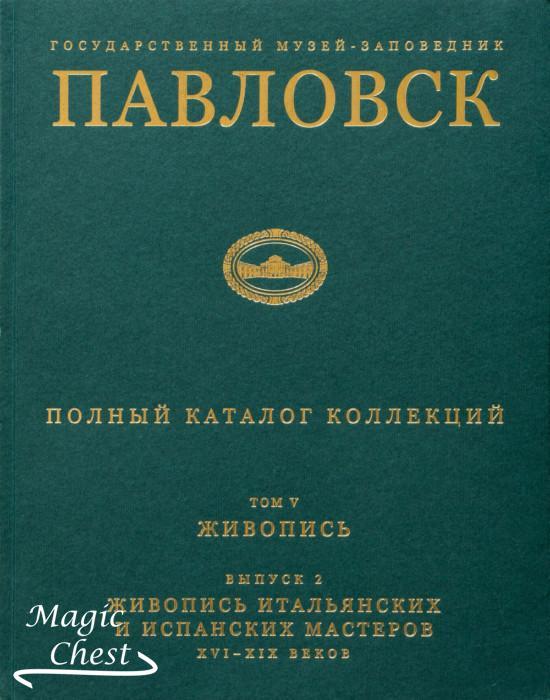 GMZ_Pavlovsk_tV_zhivopis_vyp2