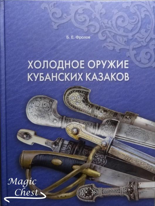 Kholodnoe_oruzhie_kubanskikh_kazakov_new
