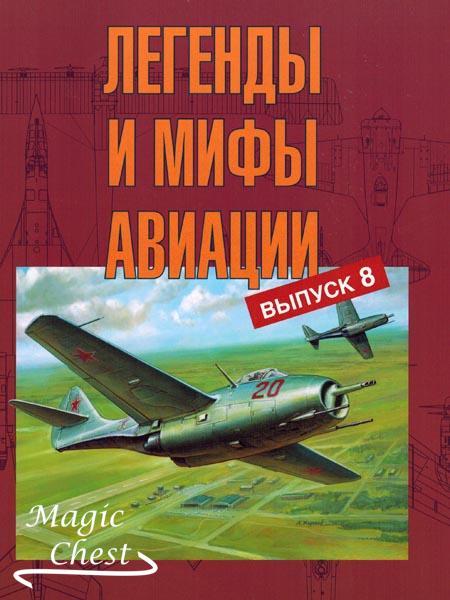 Легенды и мифы авиации Из истории отечественной и мировой авиации Сборник статей. Выпуск 8