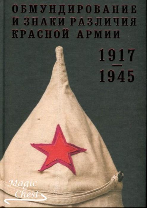 Обмундирование и знаки различия Красной Армии 1917 — 1945. Из собрания Исторического музея