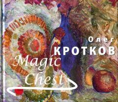 Oleg_Krotkov