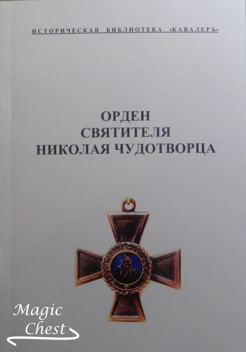 Орден святителя Николая Чудотворца