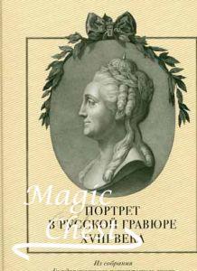 Портрет в русской гравюре XVIII века. Из собрания Государственного Исторического музея