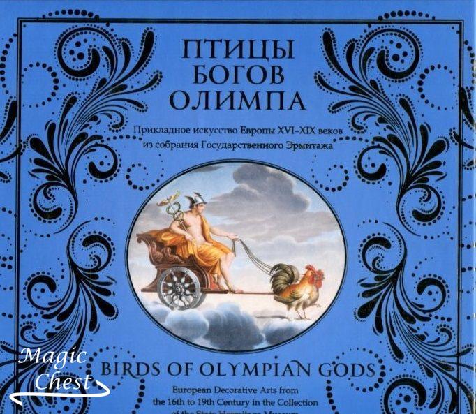 Птицы богов Олимпа. Прикладное искусство Европы XVI – XIX веков из собрания Государственного Эрмитажа