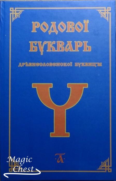 Родовой букварь древнесловенской буквицы, т.1