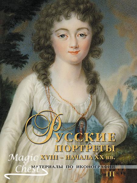 Русские портреты XVIII – начала ХХ вв. Материалы по иконографии (выпуск 3)