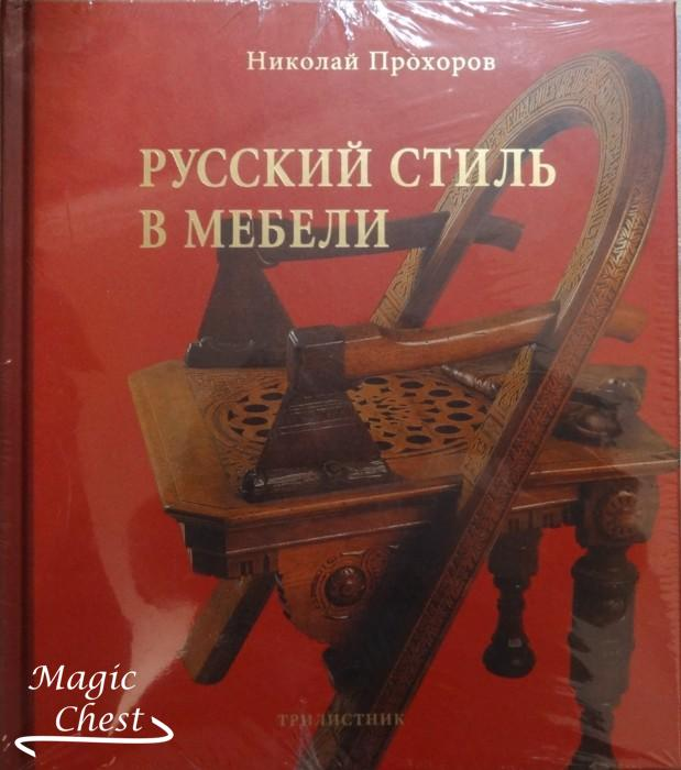 Русский стиль в мебели
