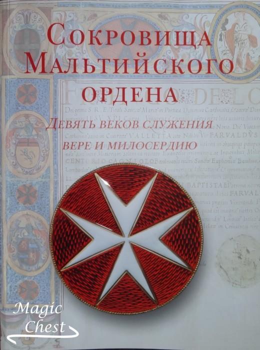 Sokrovischa_Maltiiskogo_ordena00