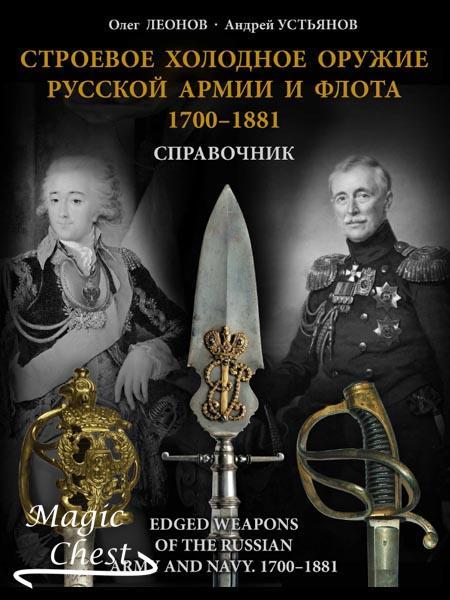 Stroevoe_kholodnoe_oruzhie_russkoy_armii_i_flota_1700-1881