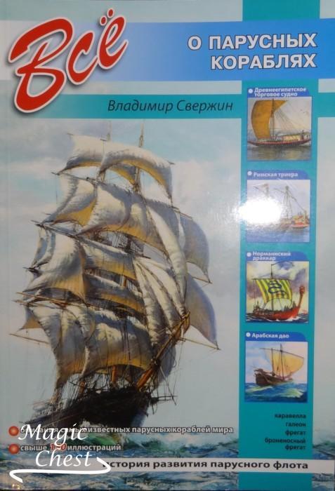 Все о парусных кораблях