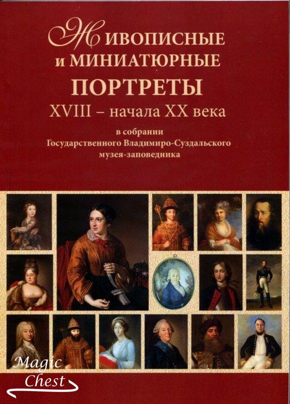 Zhivopisnye_i_miniaturnye_portrety_XVIII-nach_XXv_v_sobr_Gos_Vlad_Suzd_muzeya