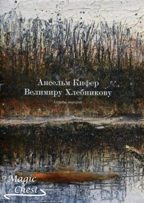 Ансельм Кифер – Велимиру Хлебникову. Судьбы народов