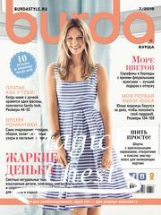 Журнал Бурда. Burda 07/2016