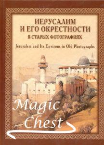 Иерусалим и его окрестности в старых фотографиях