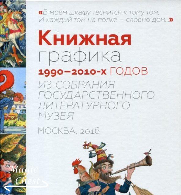Книжная графика 1990-2010-х годов из собрания Государственного Литературного музея