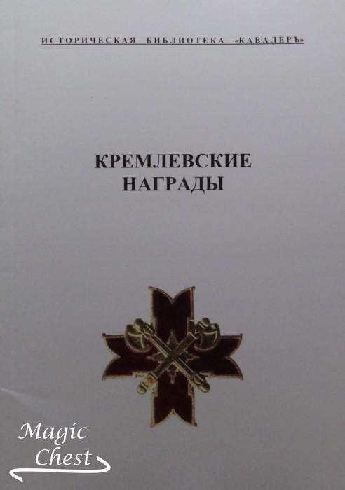 Кремлевские награды