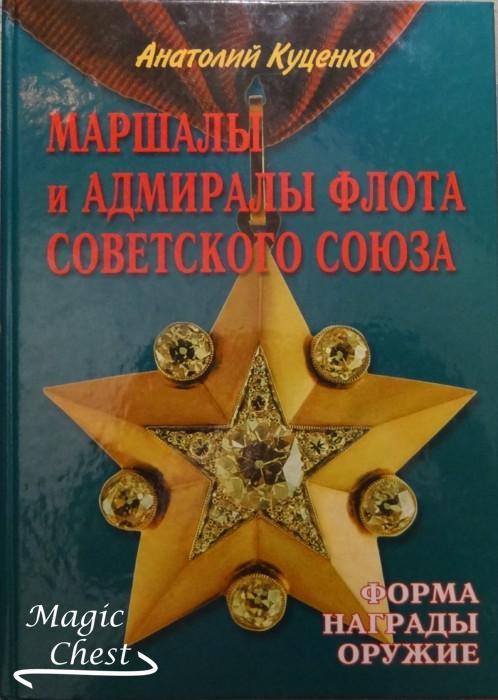 Маршалы и адмиралы флота Советского Союза. Форма, награды, оружие