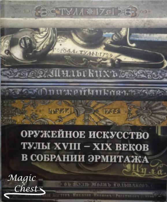 Оружейное искусство Тулы XVIII-XIX веков в собрании Эрмитажа
