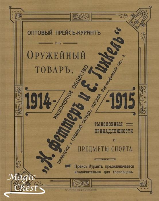 Preis_kurant_na_oruzh_tovar_1914-1915