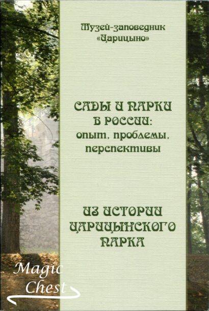 Сады и парки в России: опыт, проблемы, перспективы. Из истории Царицынского парка