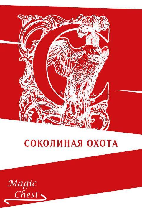 Sokolinaya_okhota