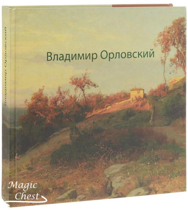 Владимир Орловский. К 170-летию со дня рождения