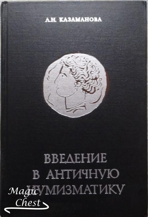 Введение в античную нумизматику, 1969 г.