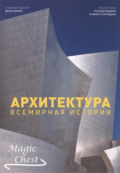Архитектура. Всемирная история