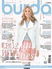 Журнал Бурда. Burda 01/2015