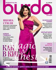 Журнал Бурда. Burda 11/2014