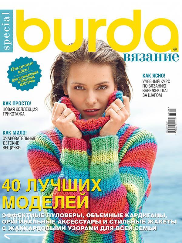 Журнал Бурда. Burda special. Вязание. 2016
