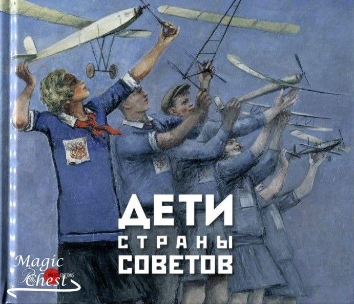 Dety_strany_Sovetov