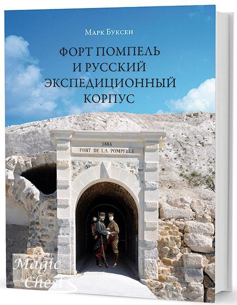 Fort_Pompel_i_russky_ekspeditsionny_korpus_new