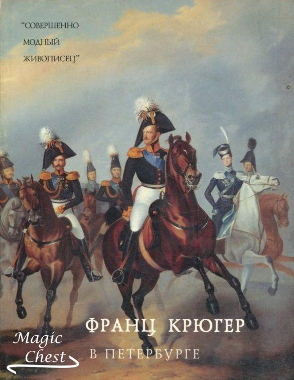 Франц Крюгер в Петербурге