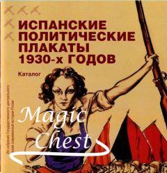 Испанские политические плакаты 1930-х годов из собрания Государственного центрального музея современной истории России