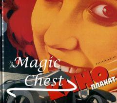 Киноплакат из собрания Русского музея