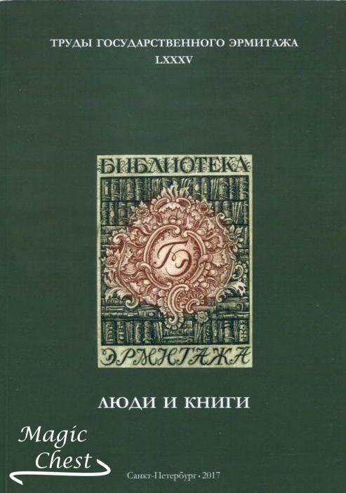 Люди и книги. Труды Государственного Эрмитажа LXXXV