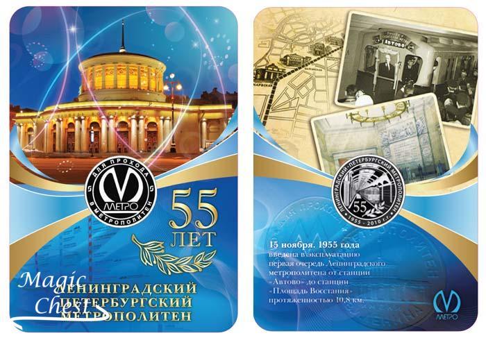 Юбилейный жетон, выпущенный к 55-летию Петербургского метро, в блистере