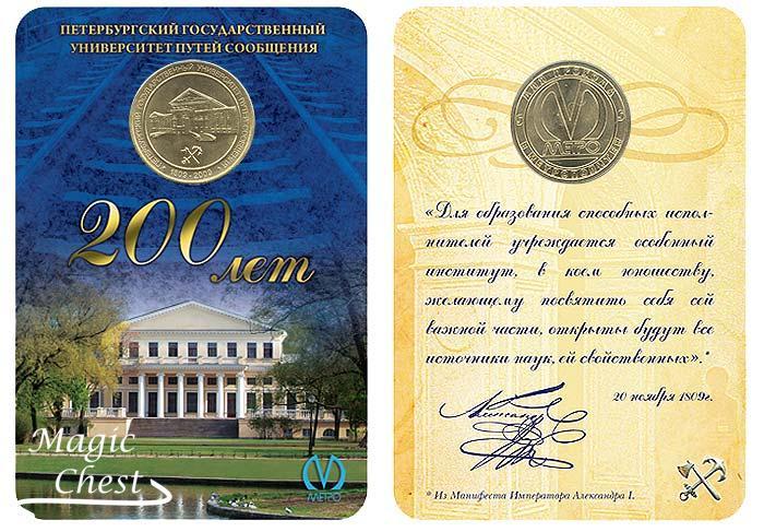Жетон с изображением Петербургского государственного университета путей сообщения 200 лет, в блистере