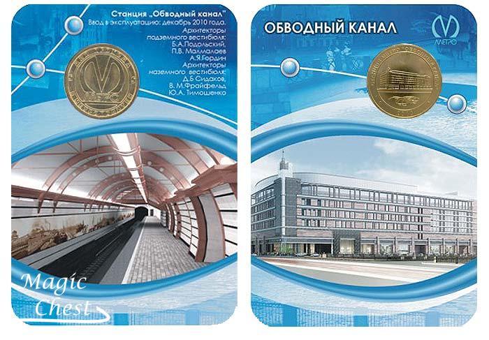 Жетон с изображением станции метро Обводный канал, в блистере