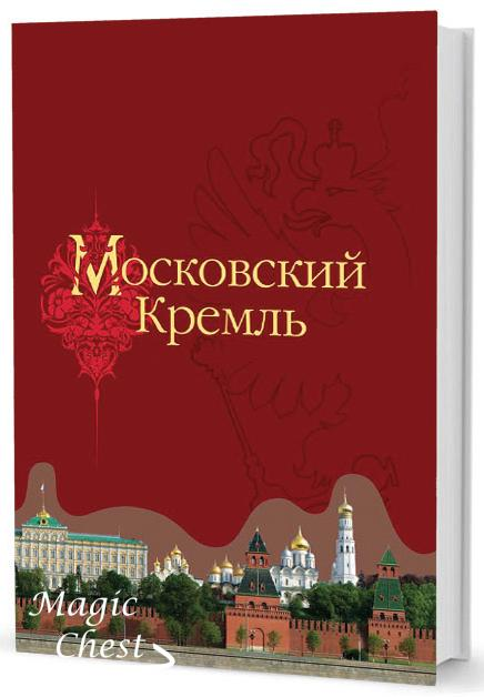 Moskovsky_Kreml