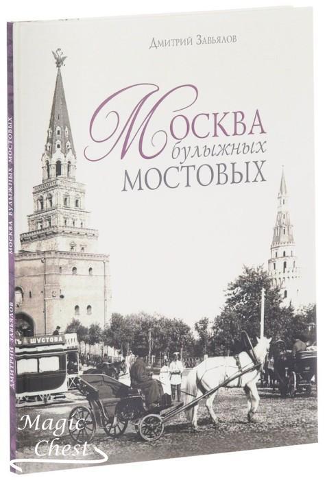 Москва булыжных мостовых
