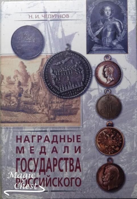 Наградные медали государства Российского, 2002 г.