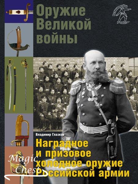 Oruzhie_velikoy_voiny_nagradnoe_i_prizovoe_kholodnoe_oruzhie_Ross_army